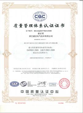 质量管理体系质量认证证书