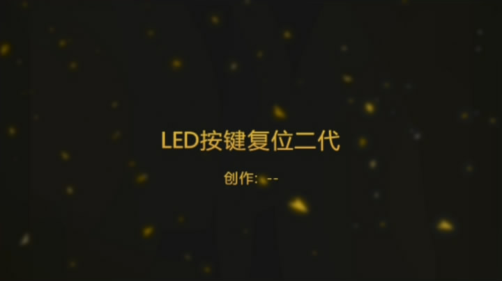 LED 大驱动器 按键复位