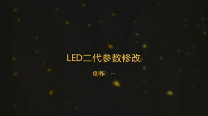 LED 大驱动器 参数修改