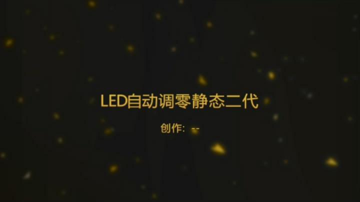 LED 大驱动器 自动调零(电机不转)
