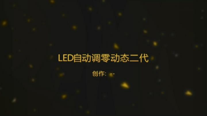 LED 大驱动器 自动调零(电机转)