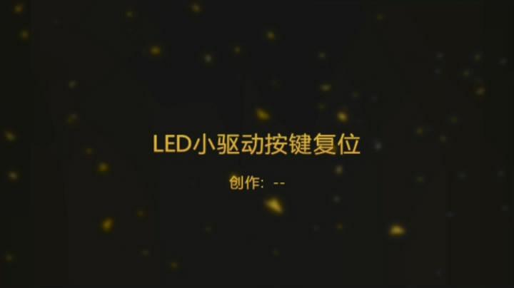 LED 小驱动器 按键复位
