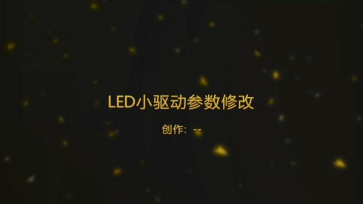 LED 小驱动器 参数修改
