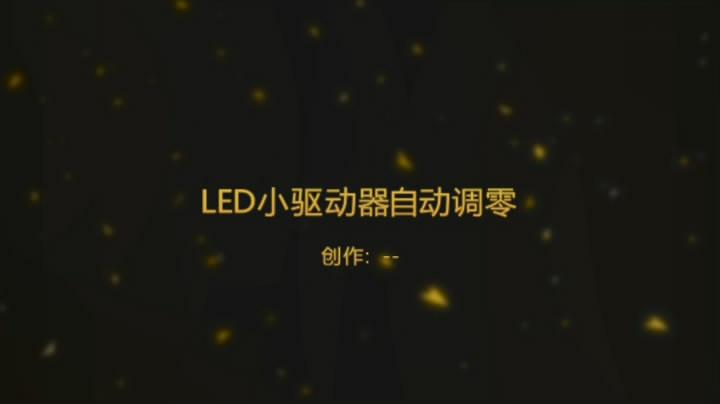 LED 小驱动器 自动调零