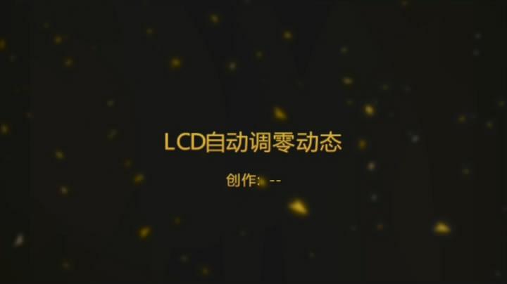 LCD 自动调零(电机转)