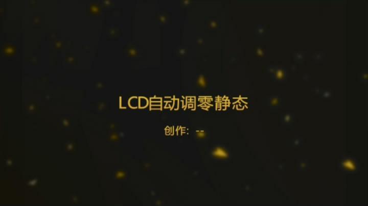 LCD 自动调零(电机不转)