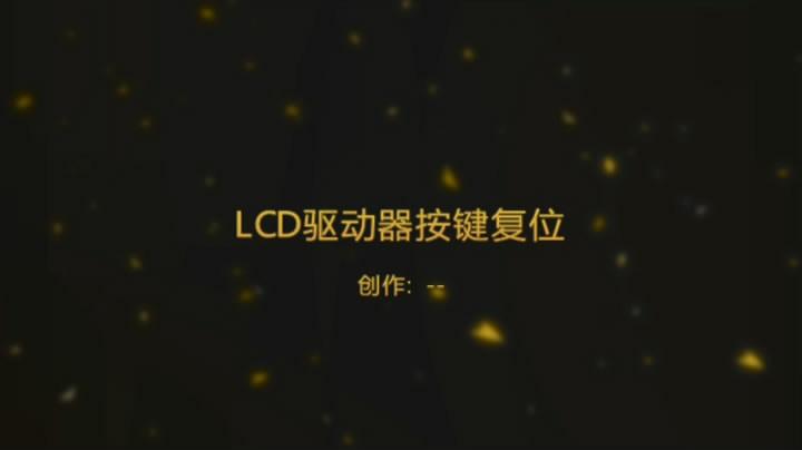 LCD 按键复位