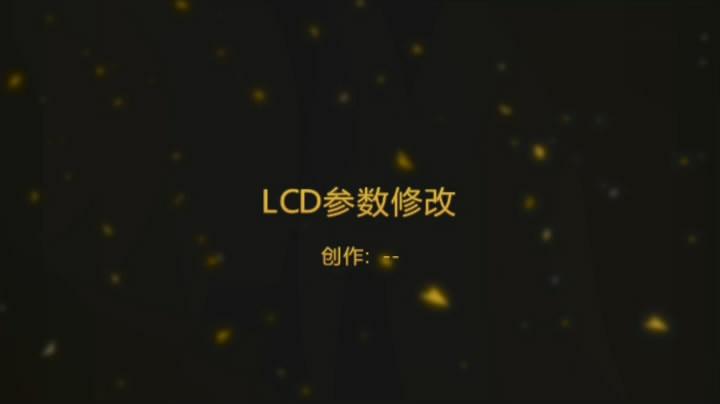 LCD 参数修改