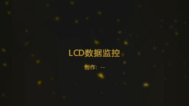 LCD 数据监控