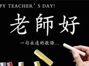 盛迈公司祝福所有老师节日快乐