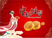 盛迈公司顺祝各位朋友中秋节快乐