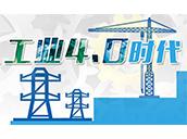 公司计划新增投资5000万提升工厂制造自动化水平,打造工业4.0工厂;(13五期间)